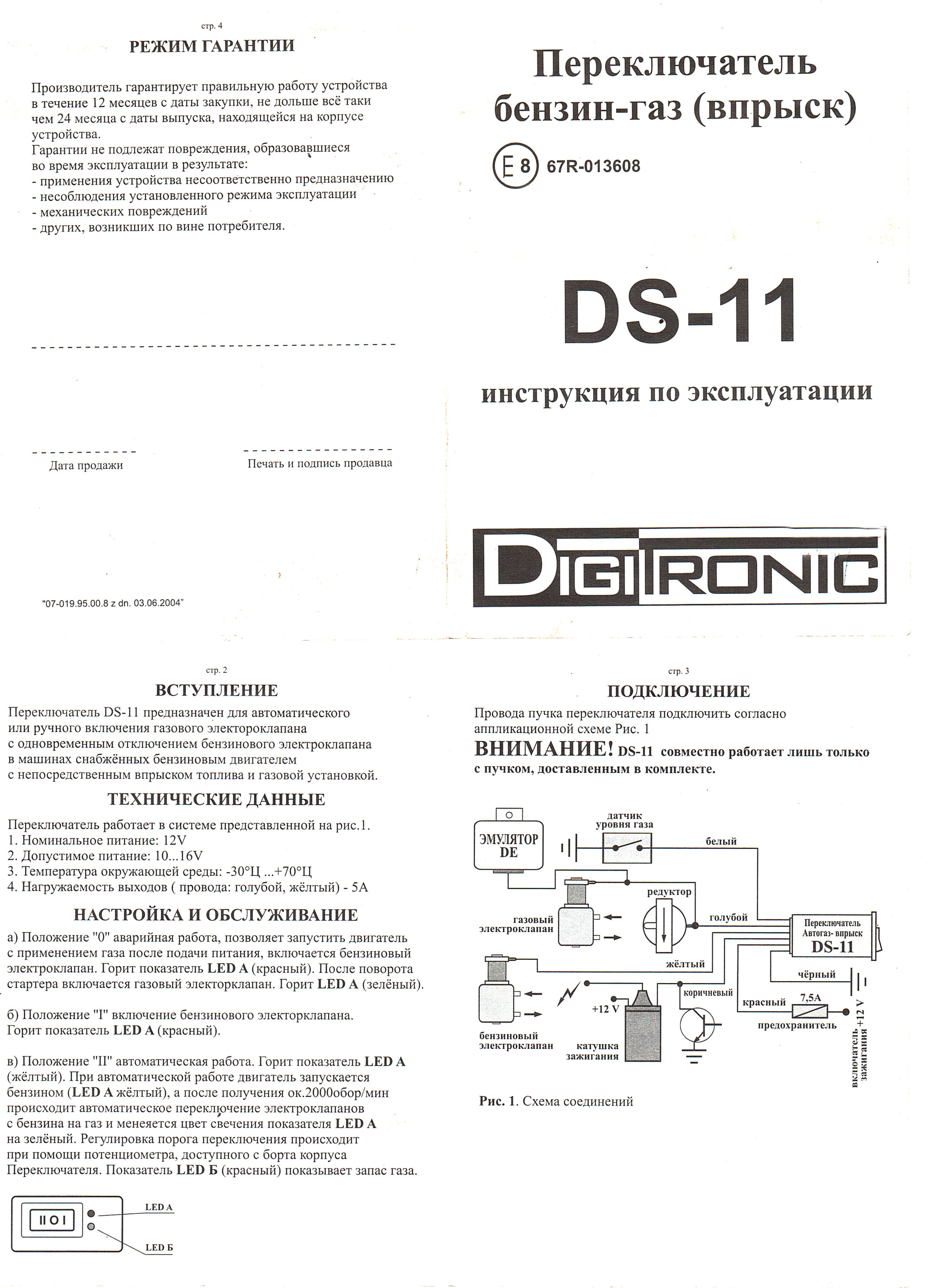 Схема подключения гбо диджитроник