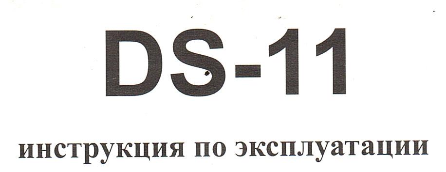 Переключатель Digitronic DS-11